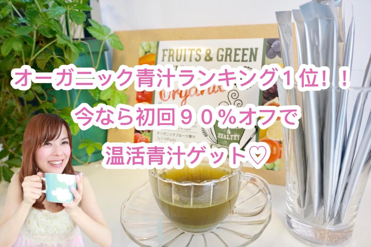 美人通販オーガニックフルーツ青汁