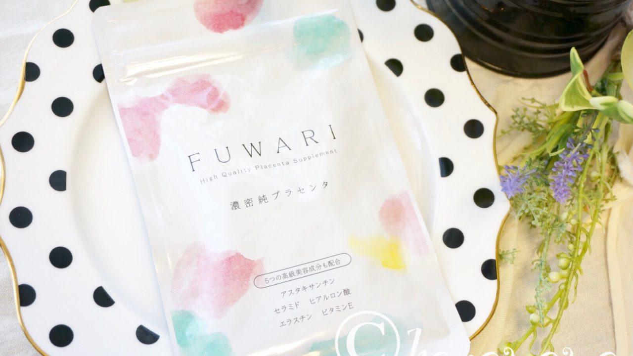 FUWARI プラセンタサプリメント