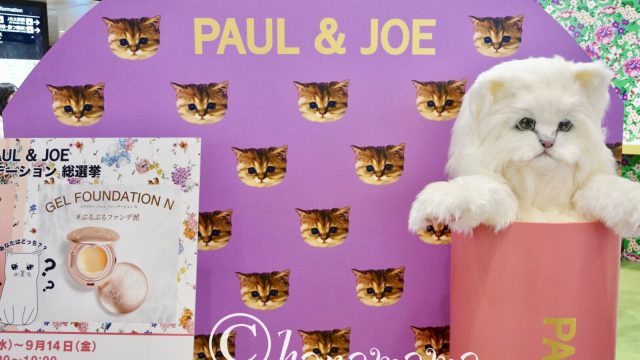 ポール&ジョー イベント