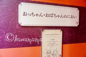 におい展 大阪