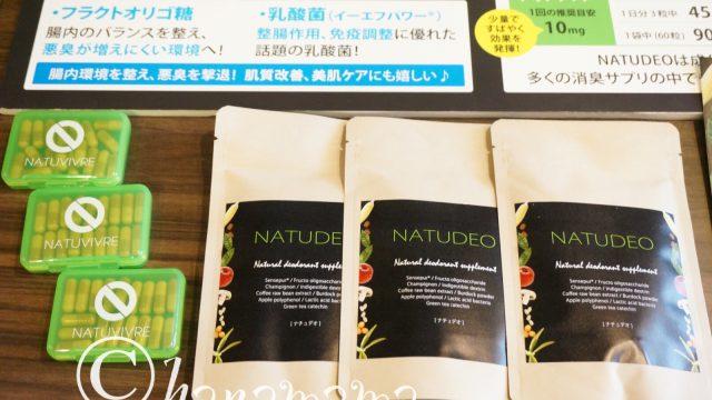 NATUDEO(ナチュデオ)