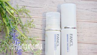 ファンケル 美白 化粧水 口コミ
