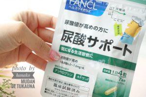 ファンケル 尿酸サポート