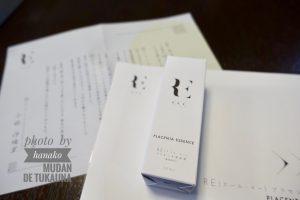 REプラセンタ美容液 口コミ 効果